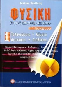 biblia fysikis3