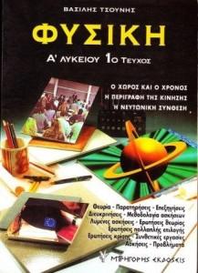 biblia fysikis4
